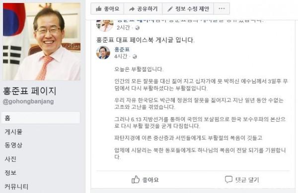 홍준표 자유한국당 대표 페이스북.jpg