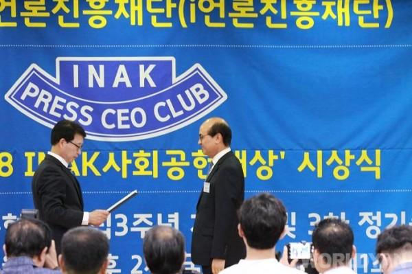 이치수 회장이 정연만 전 차관에게 상을 수여하고 있다.JPG