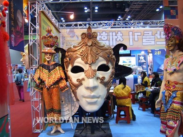 경기 국제관광 박람회 2008
