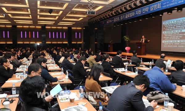 중소기업 글로벌 강화위한 KOTRA.중진공 협력체계