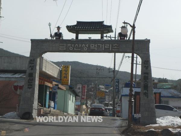 역사와 전통이 살아있는 금정마을