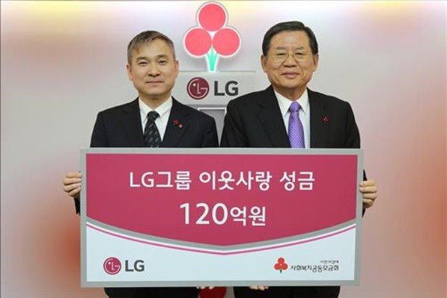 LG, '이웃사랑 성금' 120억 원 사회복지공동모금회에 기탁