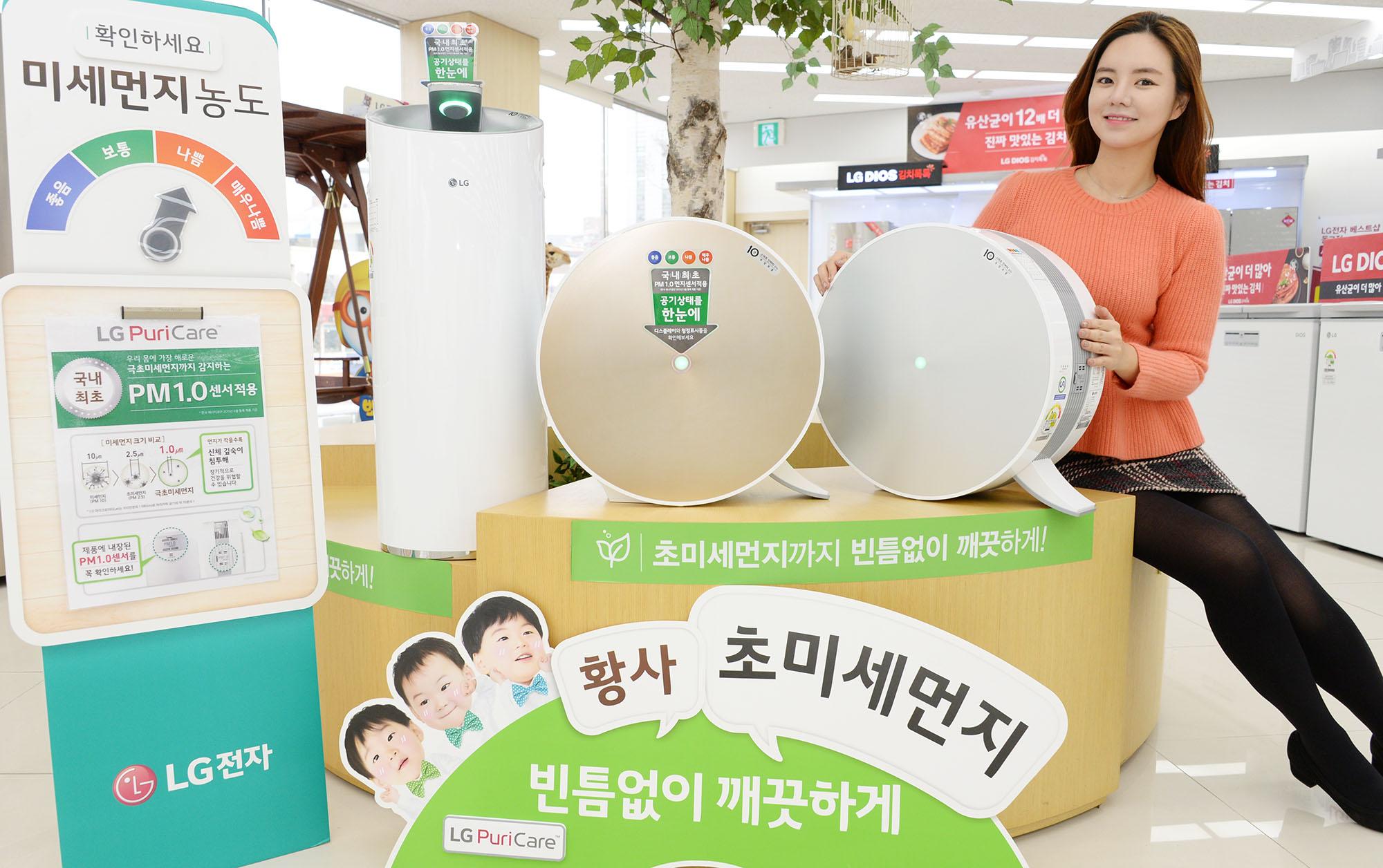 LG전자,  공기청정기 '퓨리케어' 대박