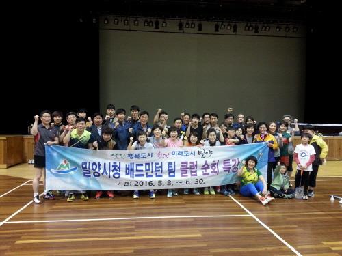 밀양시청 배드민턴팀, 클럽 순회 특강 열기