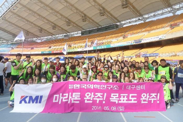 KMI한국의학연구소 대구센터, 영남일보 전국하프마라톤대회 참가