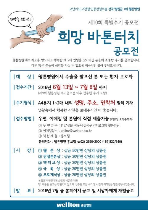 웰튼병원, 제10회 환자 수기 공모 '희망 바톤터치' 개최
