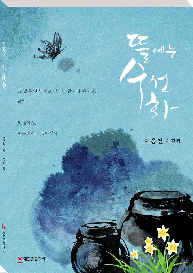 이음전 수필집 '뜰에는 수선화' 출간