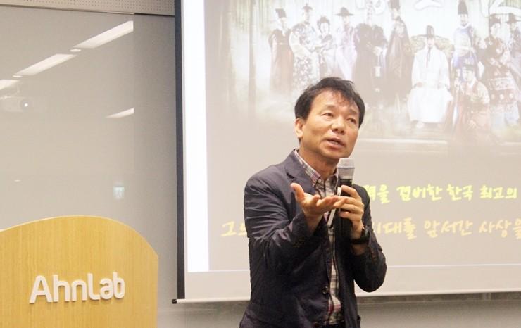 안랩, 역사학자 신병주 교수 초청 인문학 특강