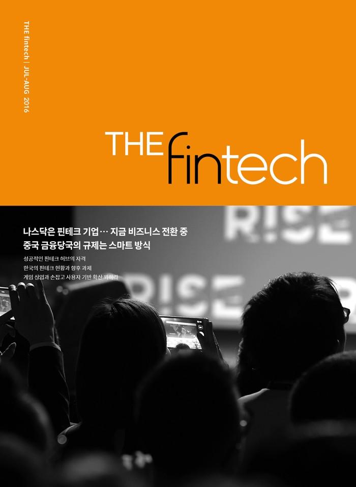 국내 첫 핀테크 매거진, THE fintech 7월호
