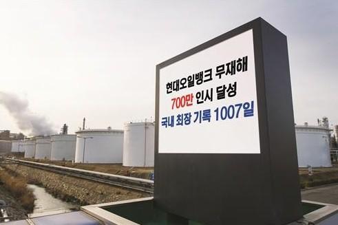 현대오일뱅크, 1007일 무재해 돌파…정유업계 최초