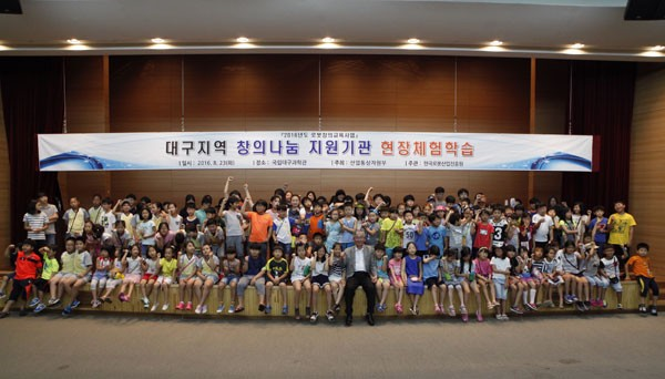 한국로봇산업진흥원, 대구지역 창의나눔 지원기관 현장체험학습