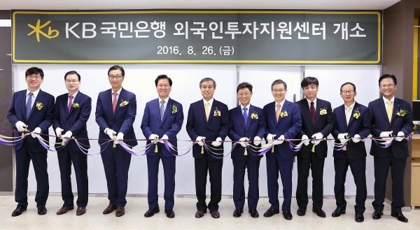국민銀, 외국인 투자확대 위한 '외국인투자지원센터' 신설