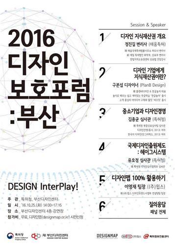 특허청, '2016 디자인보호포럼 부산·광주·대구 경북' 개최