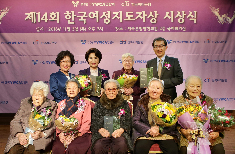 한국씨티은행-YWCA, '제14회 한국여성지도자상' 시상식 개최