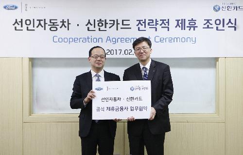 신한카드, 선인자동차 공식 금융 파트너 제휴