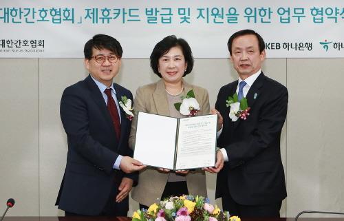 하나금융-대한간호협회, 제휴카드 발급 업무협약 체결