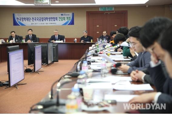한국장학재단 안양옥 이사장-대학 총학생회장단,  '국가장학금 및 학자금 정책 간담회' 개최