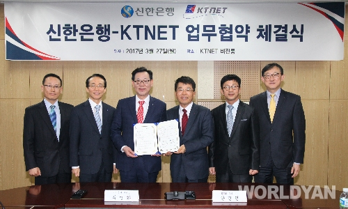 신한은행, 한국무역정보통신과 전자무역활성화를 위한 업무협약