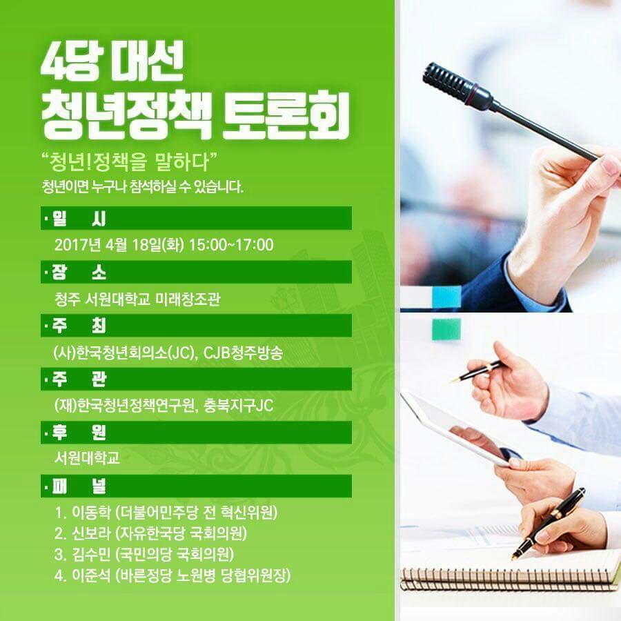 한국청년회의소 주최 청년정책토론회 개최