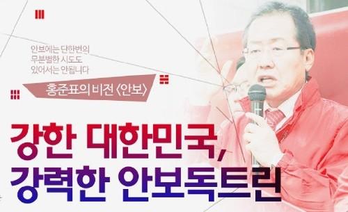 """<대선후보별 주요 공약 체크> &#9464;홍준표 후보 """"북한 핵 대비 강한 안보국가 만들 것"""""""