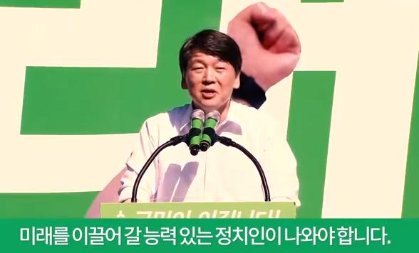 안철수 측