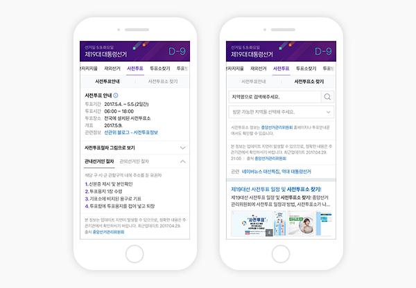 네이버, 신속한 사전투표 안내•투표소 찾기 정보 제공