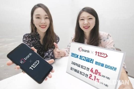 케이뱅크, 코드K 예·적금 상품 금리우대코드 발급