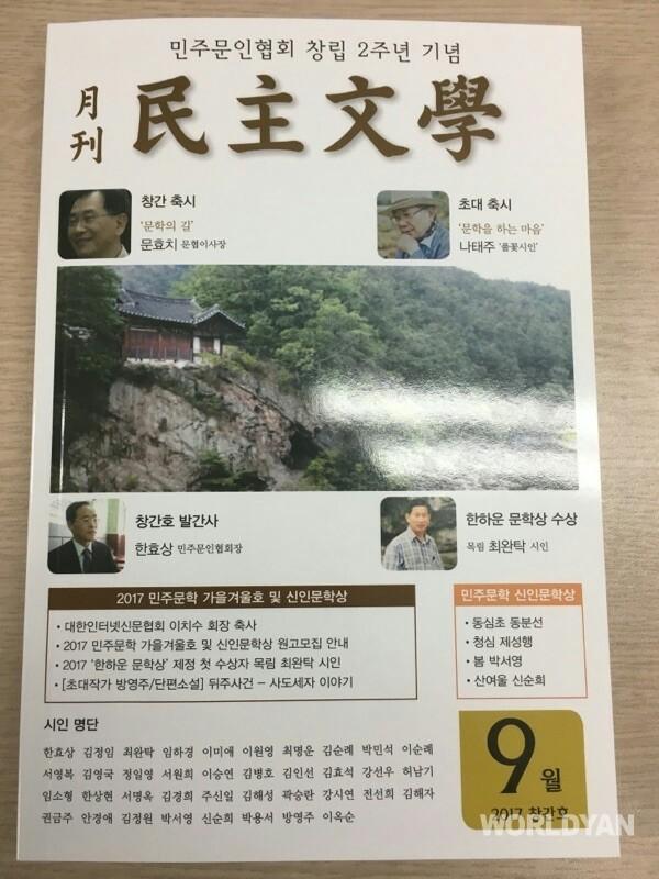 민주문인협회/ 월간 민주문학 창립2주년 봄 여름호 출간 서점가 돌풍