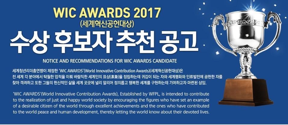 세계연맹, 'WIC AWARDS 2017' 수상 후보자 추천 공고