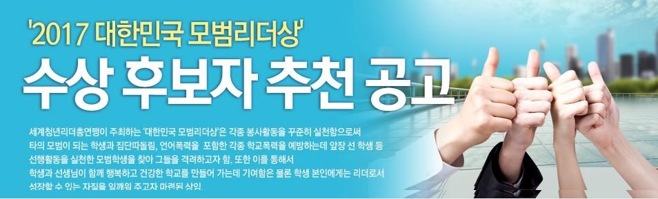 '2017 대한민국 모범리더상' 후보 접수기간 연장... 11월 10일까지