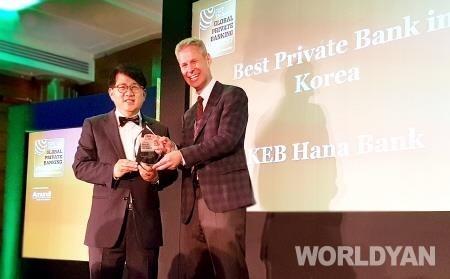'2017 대한민국 최우수 PB은행상' KEB하나은행 수상