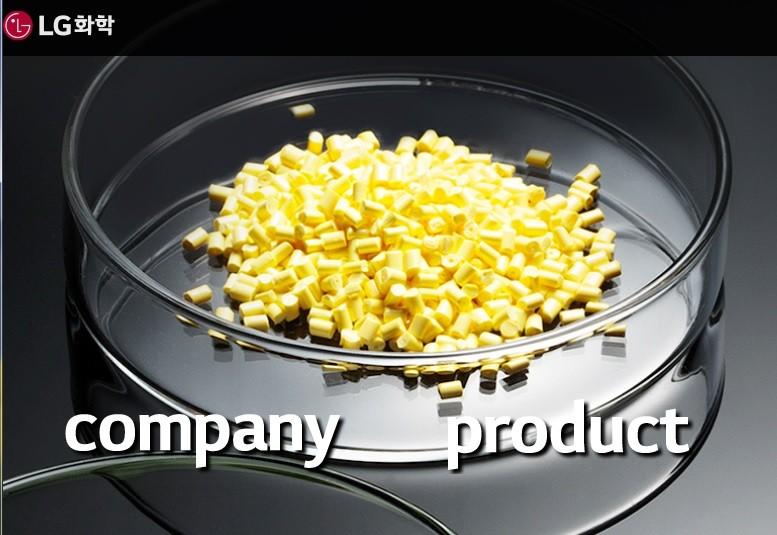 LG화학, 황산니켈 생산업체인 고려아연의 자회사 켐코에 지분 투자