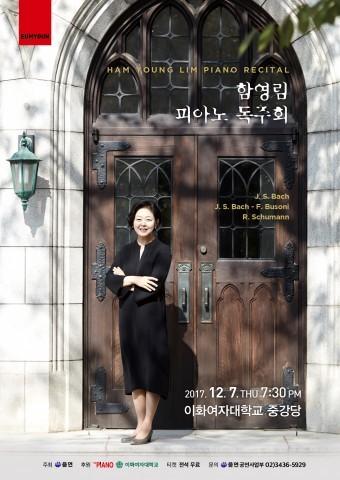 피아니스트 함영림, 12월 7일 이화여대 중강당에서 독주회