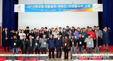 평창동계올림픽 체육인 자원봉사자 교육