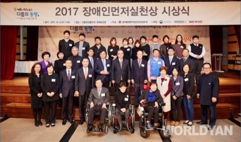 2017 장애인먼저실천상 시상식