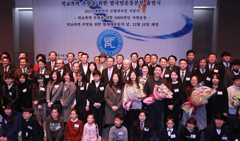 2017 대한민국 참봉사대상 시상식 대성황