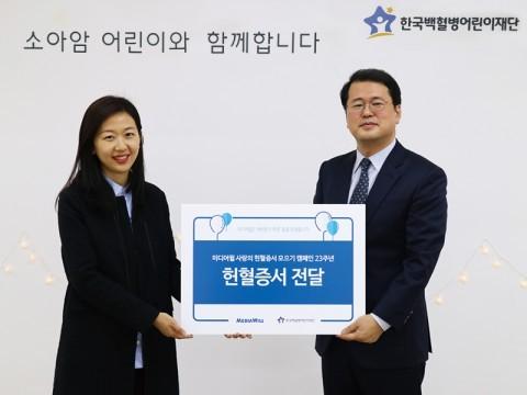 미디어윌, 소아암 어린이위한  헌혈증 23년간 기부