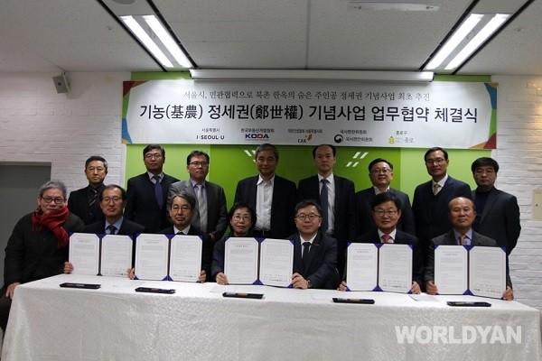 한국부동산개발협회, 북촌 한옥마을 정세권 기념전시회 공동추진을 위한 협약식 체결
