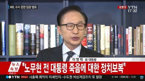 이명박, 드러난 비리혐의 400억 규모...구속 여부 21일 전망